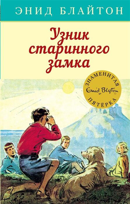 Блайтон Э. Узник старинного замка