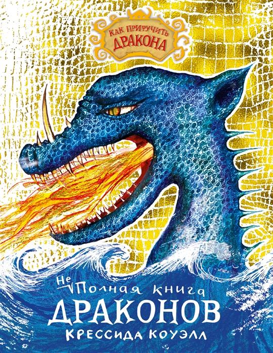 Коуэлл К. Неполная книга драконов