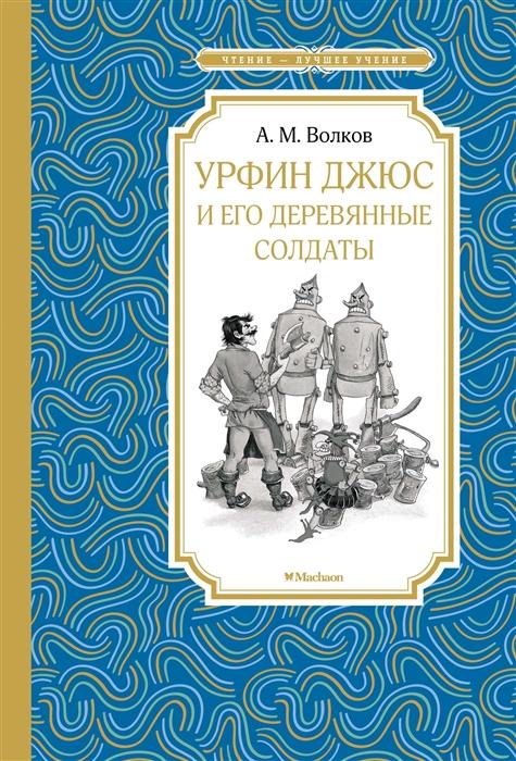Волков А. Урфин Джюс и его деревянные солдаты александр волков урфин джюс и его деревянные солдаты ил а власовой