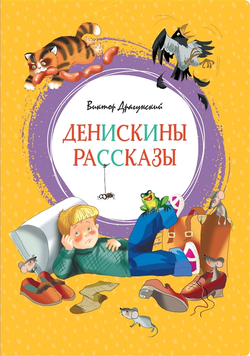 Купить Денискины рассказы, Махаон, Проза для детей. Повести, рассказы