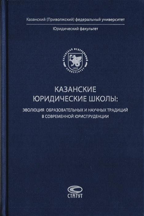 Казанские юридические школы эволюция образовательных и научных традиций в современной юриспруденции