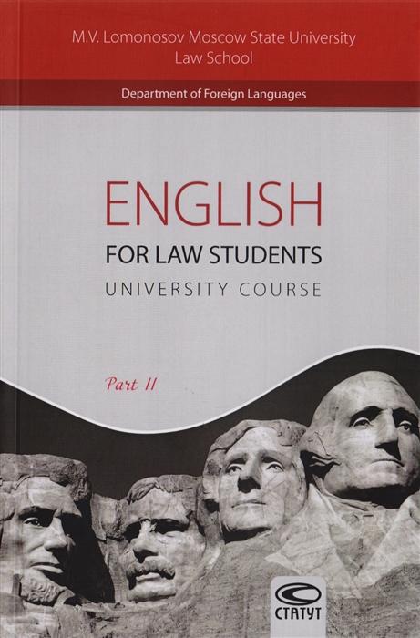 Tarasova Т. (ред.) English for Law Students University Course Part II Английский язык для студентов-юристов Часть 2 все цены