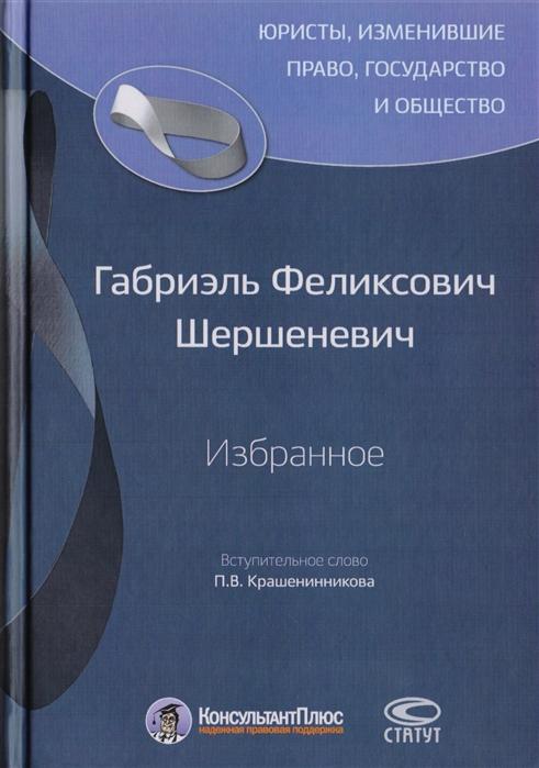 Шершеневич Г. Избранное избранное