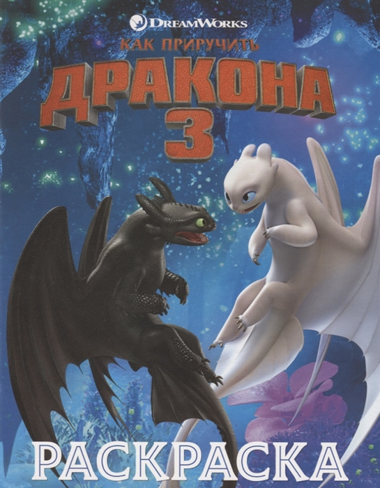 Ульянова М. (ред.) Как приручить дракона 3 Раскраска