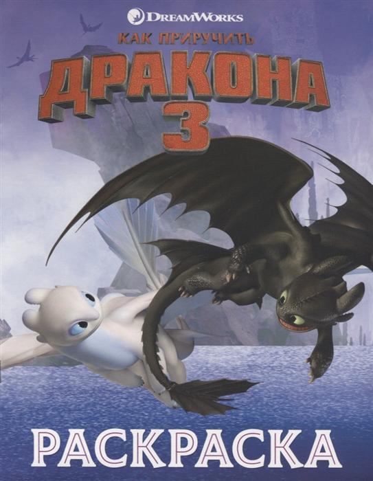 Анищук Н. (ред.) Как приручить дракона 3 Раскраска розенберг н ред культура урала книга 3