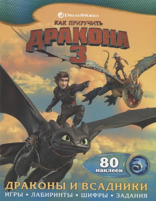 Анищук Н. (ред.) Как приручить дракона 3 Драконы и всадники 80 наклеек цены