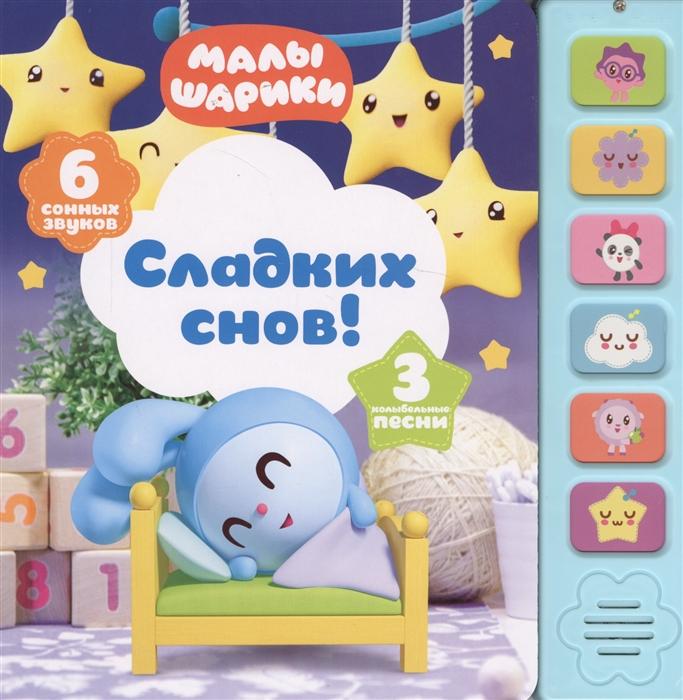 Мозалева О., Ланда М., Васильев С. Сладких снов