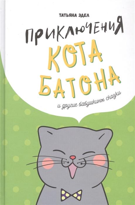 Купить Приключения кота Батона и другие бабушкины сказки, БиЛингва, Сказки