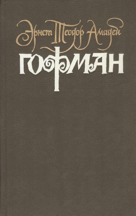 Гофман Э. Собрание сочинений В 6 томах Том 4 Книга 2 Серапионовы братья