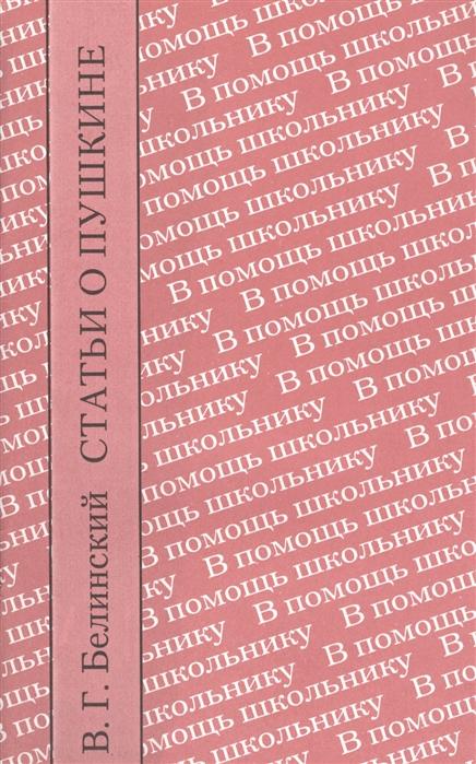 Белинский В. Статьи о Пушкине все цены