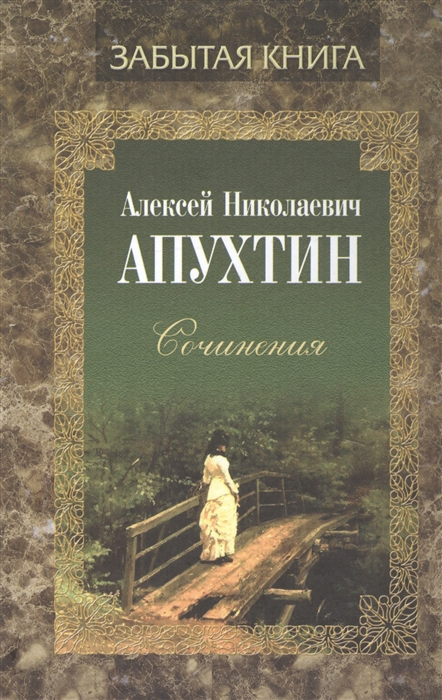Апухтин А. Алексей Николаевич Апухтин Сочинения