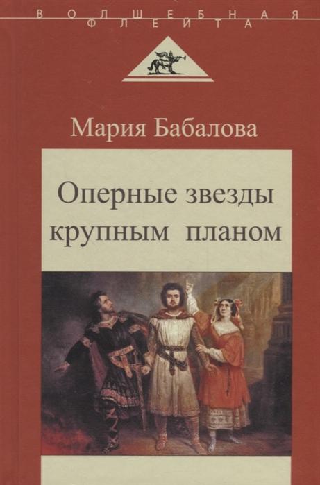 лучшая цена Бабалова М. Оперные звезды крупным планом