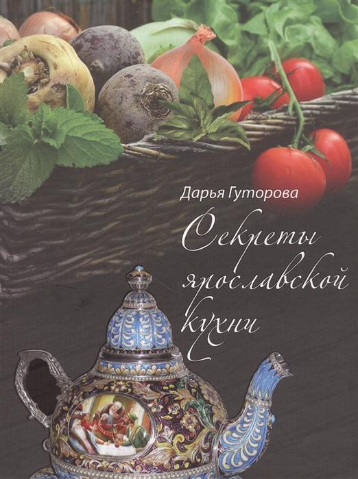 Секреты ярославской кухни
