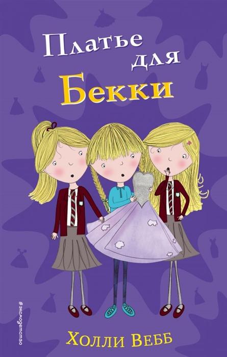 Вебб Х. Платье для Бекки