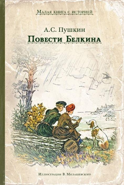 Пушкин А. Повести Белкина леонид клейн пушкин повести белкина а жизнь была совсем хорошая