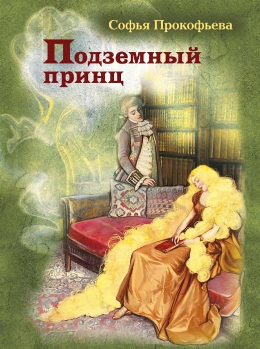 Купить Подземный принц, Издательский Дом Мещерякова, Проза для детей. Повести, рассказы
