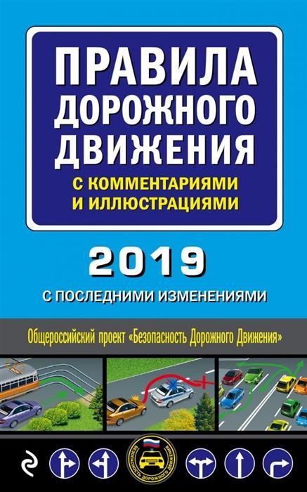 Правила дорожного движения с комментариями и иллюстрациями с последними изменениями на 2019 г