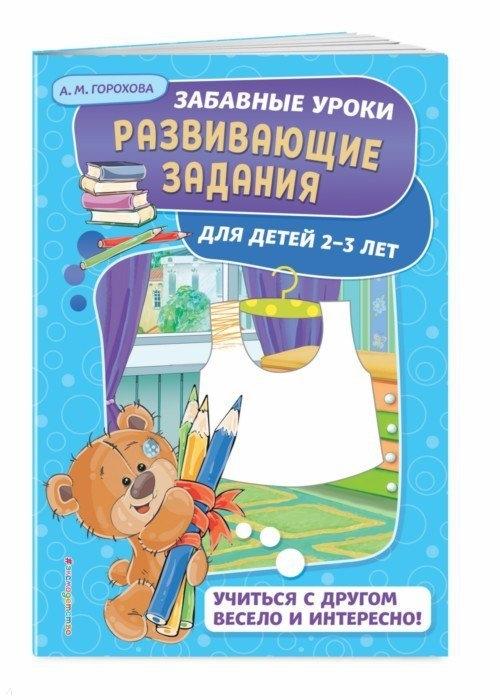Горохова А. Развивающие задания для детей 2-3 лет горохова а развивающие задания для детей 2 3 лет