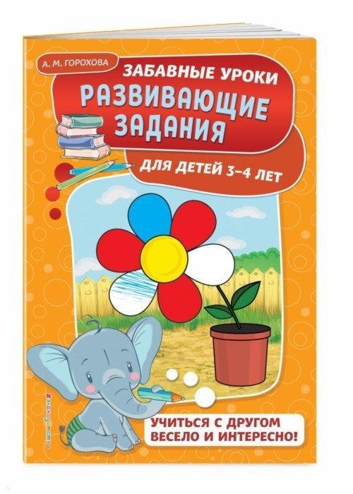 Горохова А. Развивающие задания для детей 3-4 лет горохова а развивающие задания для детей 2 3 лет