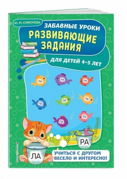 Сафонова Ю. Развивающие задания для детей 4-5 лет цена