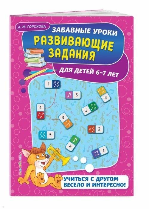 Горохова А. Развивающие задания для детей 6-7 лет горохова а развивающие задания для детей 2 3 лет
