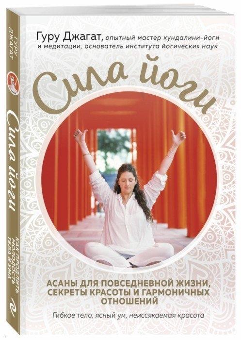 Сила йоги Асаны для повседневной жизни секреты красоты и гармоничных отношений