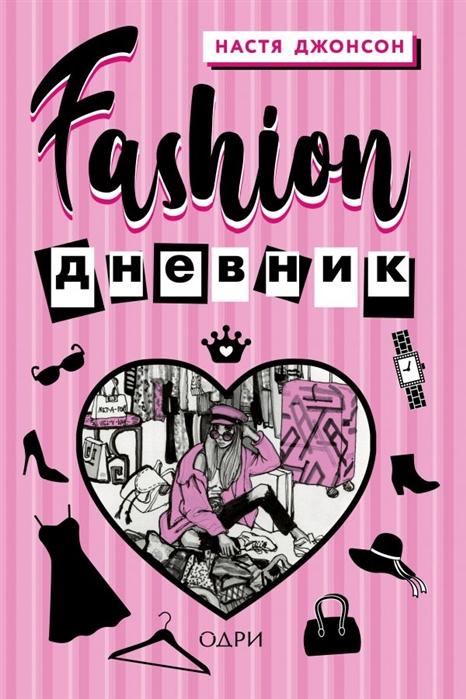 цена на Джонсон Н. Fashion дневник