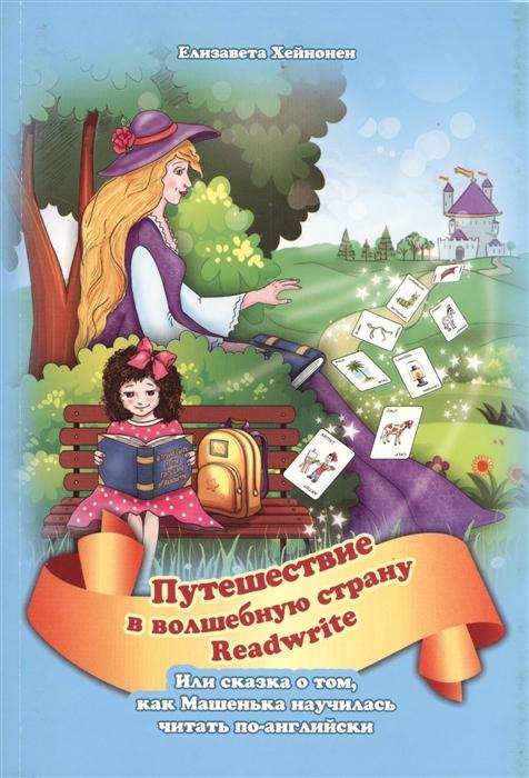 Хейнонен Е Путешествие в волшебную страну READWRITE или сказка о том как Машенька научилась читать по-английски путешествие электроника читать