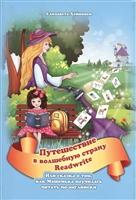 Путешествие в волшебную страну READWRITE, или сказка о том, как Машенька научилась читать по-английски.