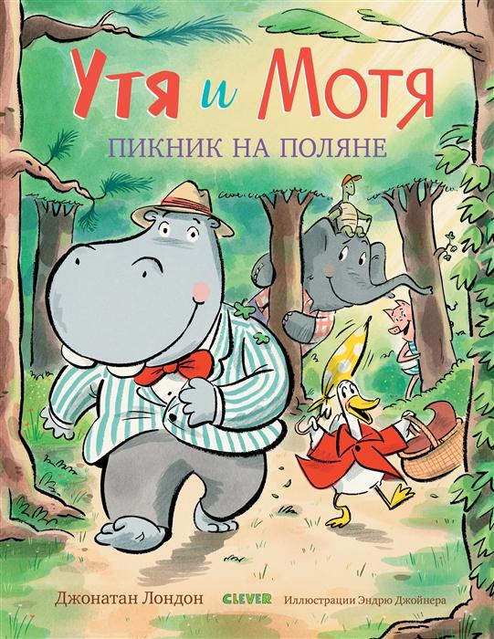 Лондон Дж. Утя и Мотя Пикник на поляне андрей арев мотя