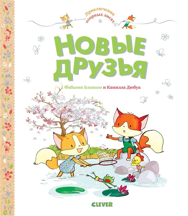 Бланшю Ф. Новые друзья