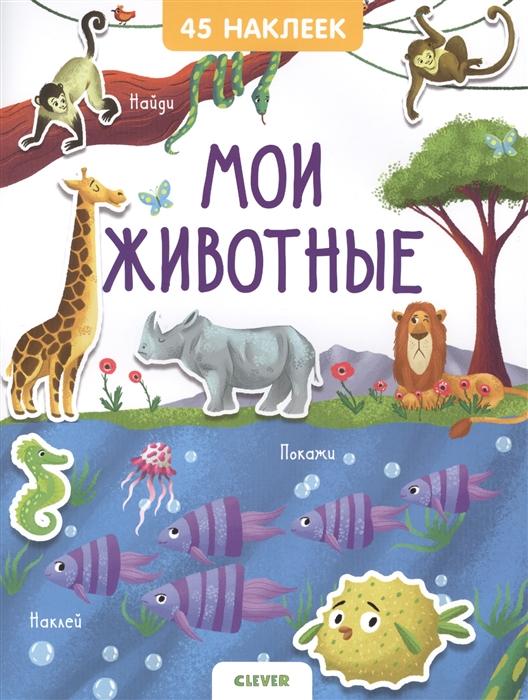 Попова Е. Мои животные 45 наклеек