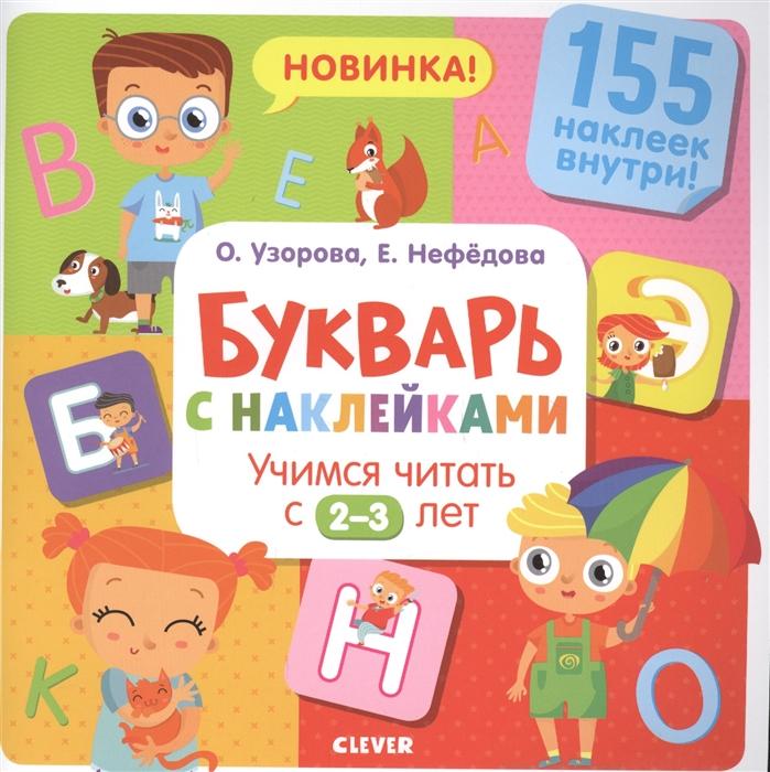 Узорова О., Нефедова Е. Букварь с наклейками Учимся читать с 2-3 лет цены