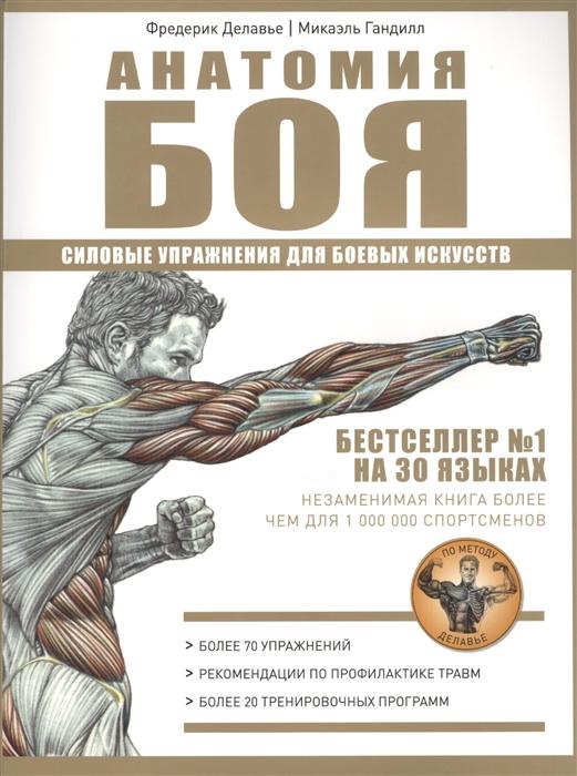 Далавье Ф., Гандилл М. Анатомия Боя Силовые упражнения для боевых искусств