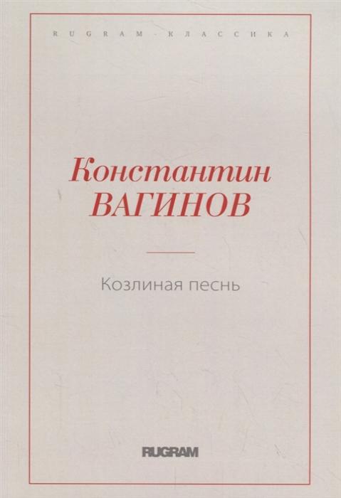 Вагинов К. Козлиная песнь вагинов к козлиная песнь труды и дни свистонова бамбочада