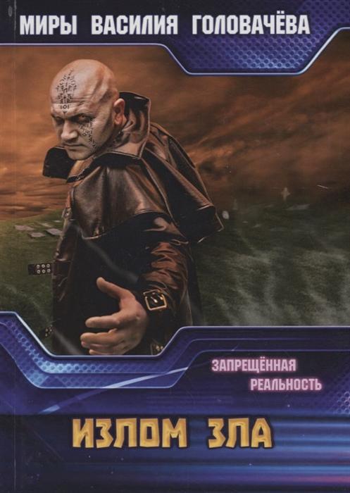 Головачев В. Излом зла Запрещенная реальность