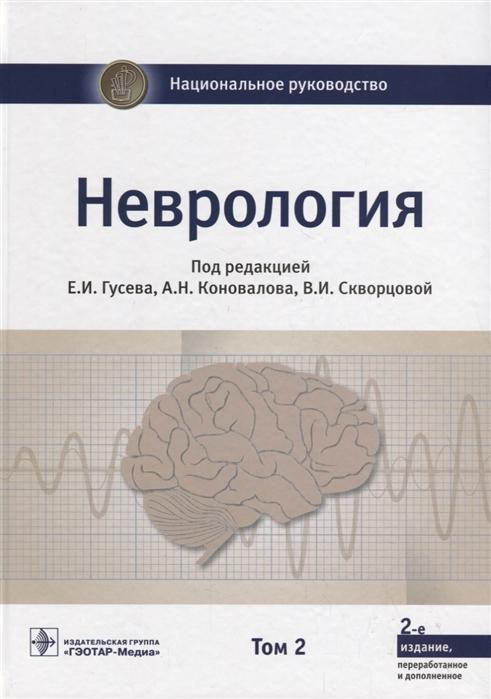 Гусев Е., Коновалов А., Скворцова В. (ред.) Неврология Том 2 гусев и е дворцовая кулинария