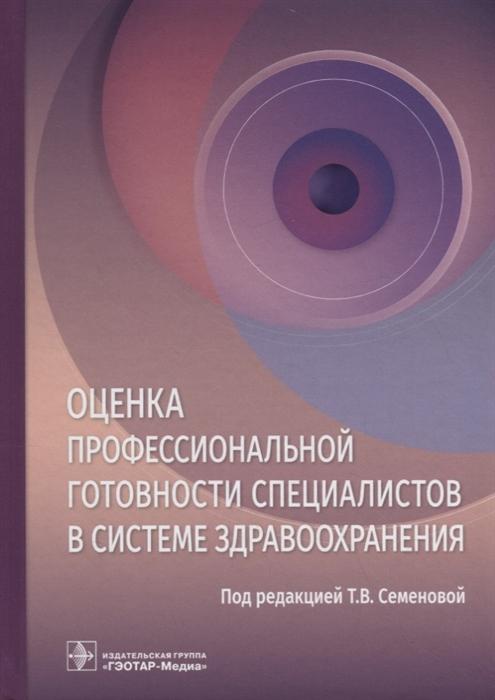 Семенова Т. (ред.) Оценка профессиональной готовности специалистов в системе здравоохранения