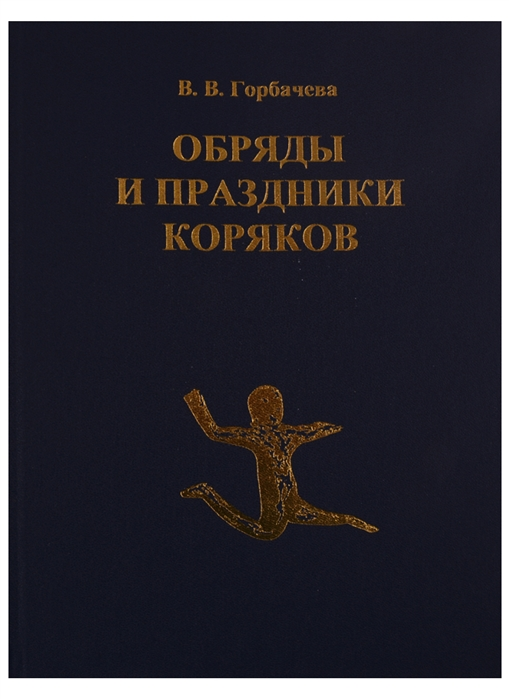 Фото - Горбачева В. Обряды и праздники коряков раиса горбачева раиса горбачева я надеюсь