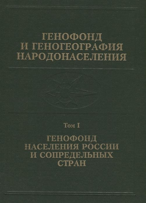 Генофонд и геногеография народонаселения Том 1 Генофонд населения России и сопредельных стран