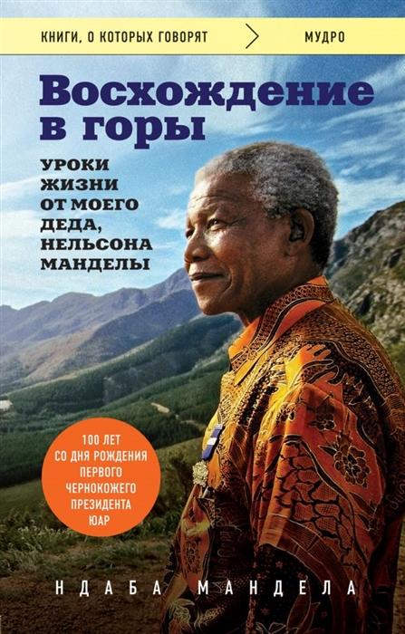 Мандела Н. Восхождение в горы Уроки жизни от моего деда Нельсона Манделы 1988 н мандела 5971кб квартблок