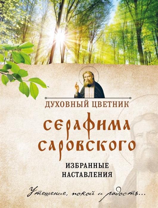 Булгакова И. (сост.) Духовный цветник Серафима Саровского Избранные наставления