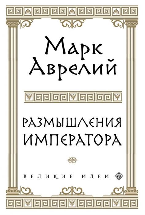 Аврелий М. Размышления цена в Москве и Питере
