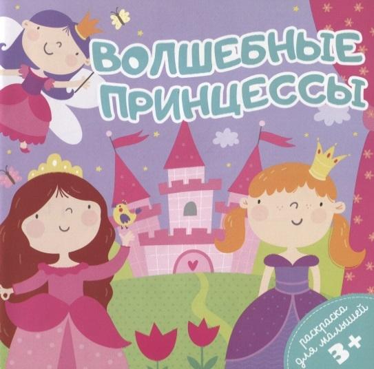 Баркова Н. (худ.) Волшебные принцессы Раскраска для малышей такие волшебные принцессы аппликации