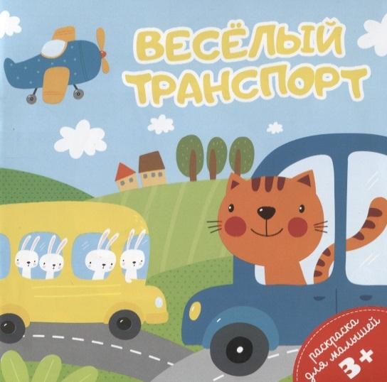 Веселый транспорт Раскраска для малышей