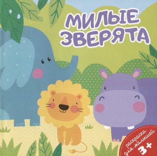 Баркова Н. (худ.) Милые зверята Раскраска для малышей