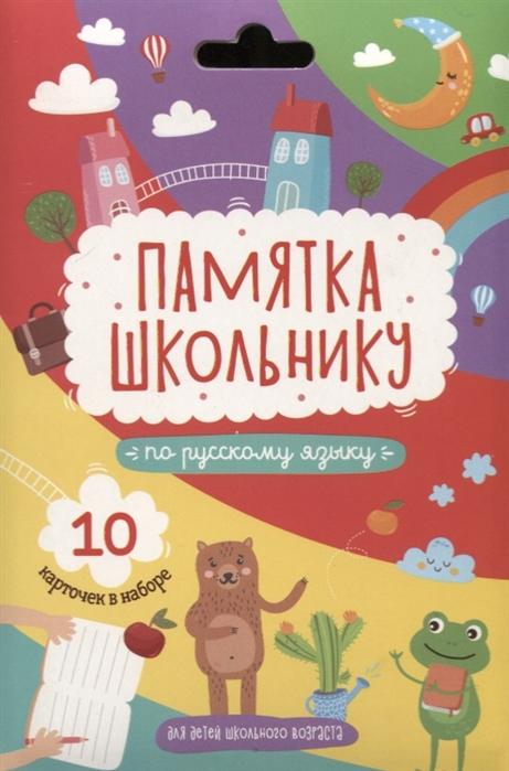 Набор карточек Памятка школьнику Русский язык 10 карточек недорого