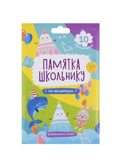 Набор карточек для детей Памятка школьнику Геометрия