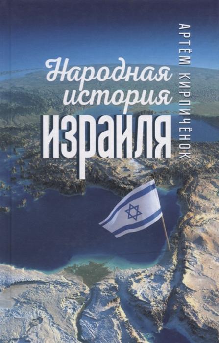 Народная история Израиля