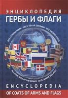 Энциклопедия гербов и флагов. Все страны мира